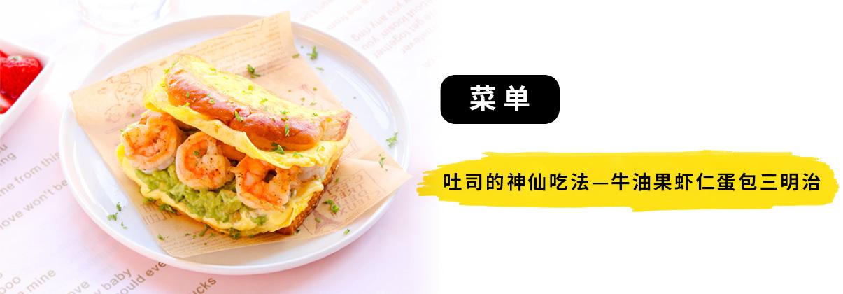 吐司的神仙吃法—牛油果虾仁蛋包三明治