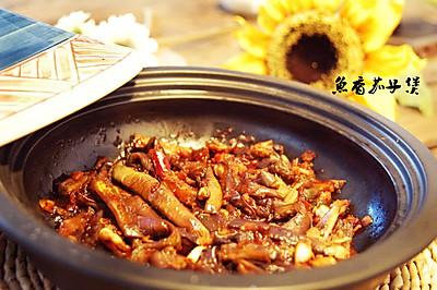 塔吉锅鱼香茄子煲