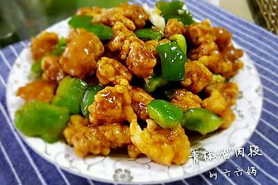 青椒溜肉段