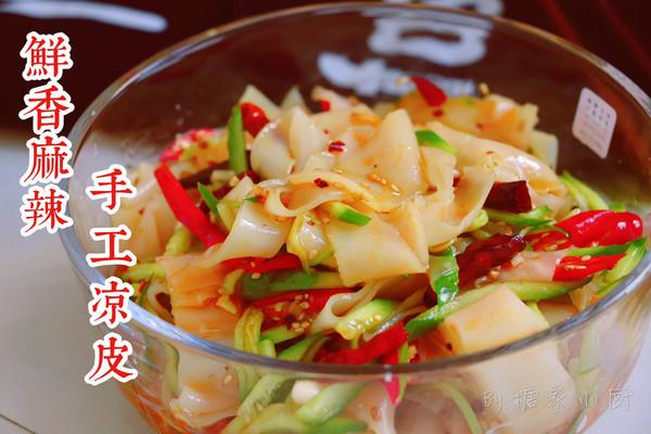 饭桌小凉菜#鲜香麻辣的手工凉皮的做法