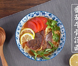 番茄牛骨汤面(粤式虾眼水熬法)的做法