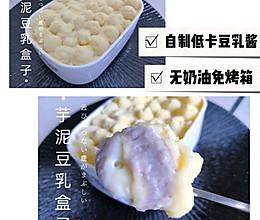 低卡网红芋泥豆乳盒子(附自制豆乳酱做法)的做法