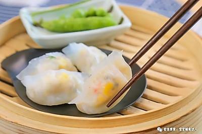 水晶虾饺 宝宝辅食食谱