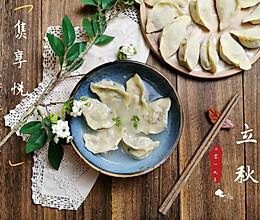 猪肉香菜水饺的做法