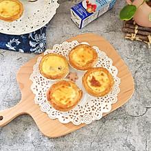 #安佳儿童创意料理#超级好吃的淡奶油蛋挞