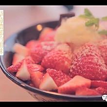 草莓冰雪奇缘(草莓冰沙)