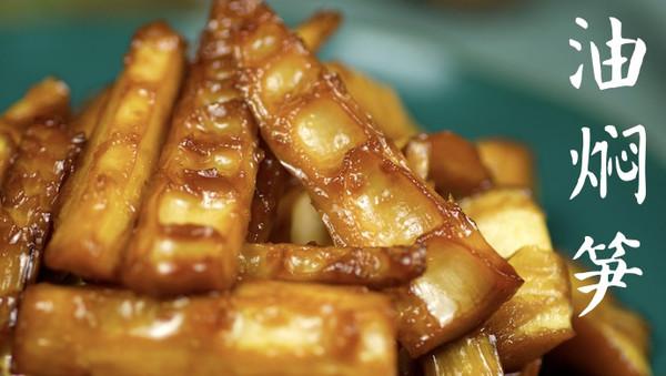 节气食谱 | 谷雨时节『油焖笋』,美味堪比红烧肉!