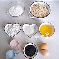 香酥燕麦饼干(消耗燕麦片/下午茶饼干)的做法图解1