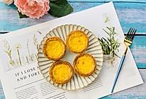 #换着花样吃早餐#美味蛋挞的做法