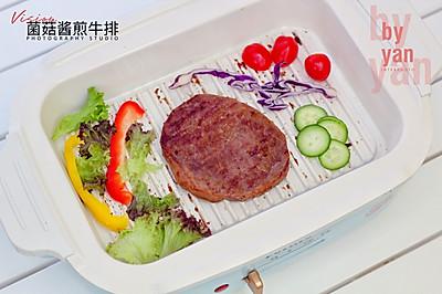菌菇酱煎牛排(多功能电烤盘)