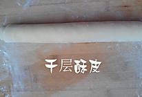 蛋挞皮(千层酥皮、千层派皮)的做法