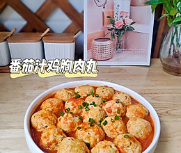 低卡低脂高蛋白的减脂餐|番茄汁鸡胸肉丸的做法