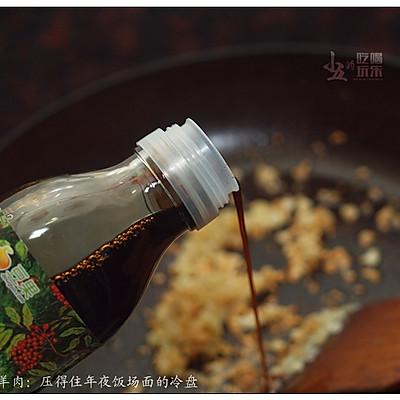 #菁选酱油试用之私房酱羊肉的做法 步骤11