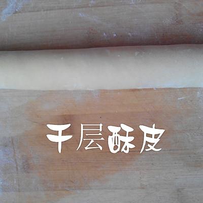 蛋挞皮(千层酥皮、千层派皮)
