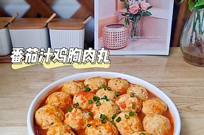 低卡低脂高蛋白的减脂餐 番茄汁鸡胸肉丸