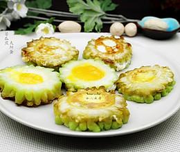 苦瓜煎太阳蛋的做法