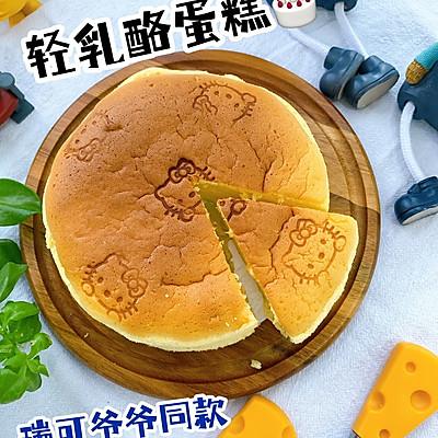网红轻乳酪蛋糕‼️入口即化  附乳酪制作方法