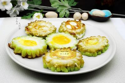 苦瓜煎太阳蛋