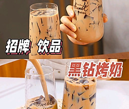 奶茶店招牌饮品黑钻烤奶的做法