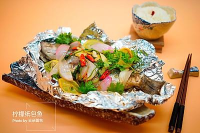 柠檬纸包鱼——柠檬入菜如何不苦