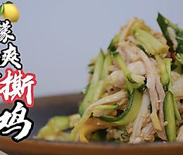 柠檬酸爽手撕鸡的做法