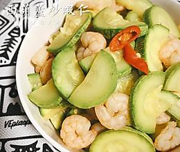 减脂️食-西葫芦炒虾仁的做法