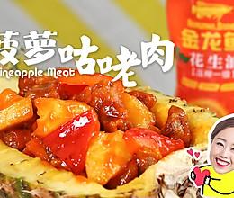 菠萝咕咾肉#舌尖美味·油你掌勺#的做法