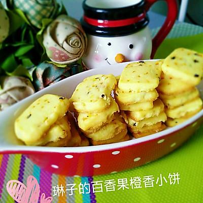 百香果橙香小饼