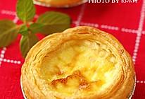 萄式蛋挞的做法
