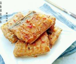 蒜香椒盐带鱼的做法