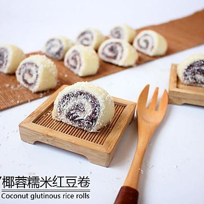 超好吃的椰蓉糯米红豆卷