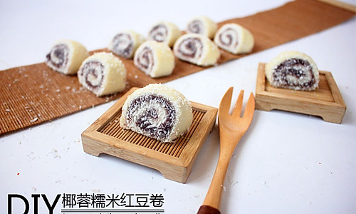 超好吃的椰蓉糯米红豆卷的做法