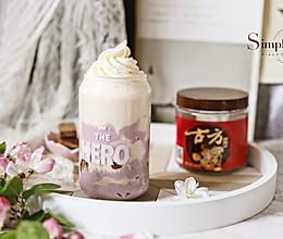 奶盖芋泥珍珠奶茶的做法