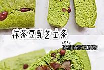 #一周减脂不重样#抹茶豆乳轻芝士蛋糕的做法
