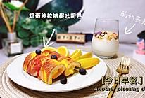 #夏日消暑,非它莫属#元气早餐:鸡蛋沙拉培根卷+酸奶燕麦杯的做法