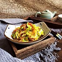 粉丝包菜(十分钟快手菜)