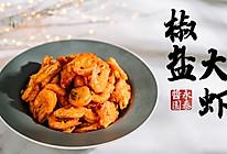 酥脆可口椒盐甘香:椒盐大虾的做法