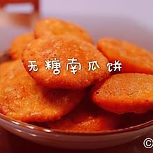 无糖南瓜饼