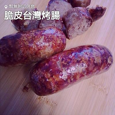 自制脆皮台湾烤肠
