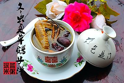 虫草鸽子汤#寻人启事#