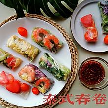 #福气年夜菜#颜值担当-越南春卷