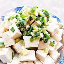 #餐桌上的春日限定#超减脂的小葱拌豆腐