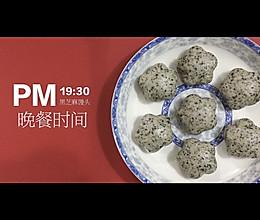 【昀昀辅食】黑芝麻小馒头.8-10月龄的做法