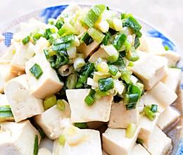 #餐桌上的春日限定#超减脂的小葱拌豆腐的做法