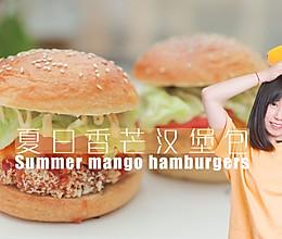 夏日香芒汉堡包「厨娘物语」的做法