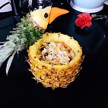 鸟语花香菠萝饭