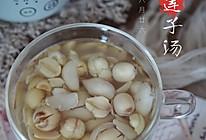 百合莲子汤的做法