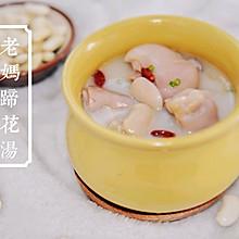 白汤如脂的老妈蹄花汤