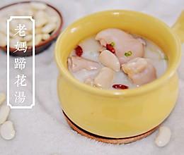 白汤如脂的老妈蹄花汤的做法