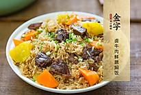 卤牛肉鲜蔬焖饭的做法
